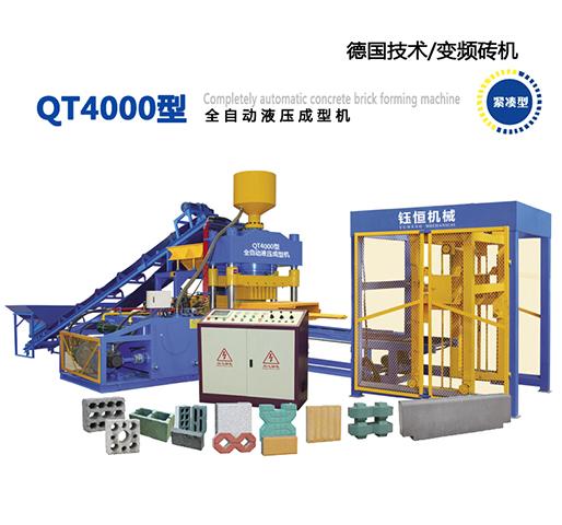 QT4000型全自動液壓成型機