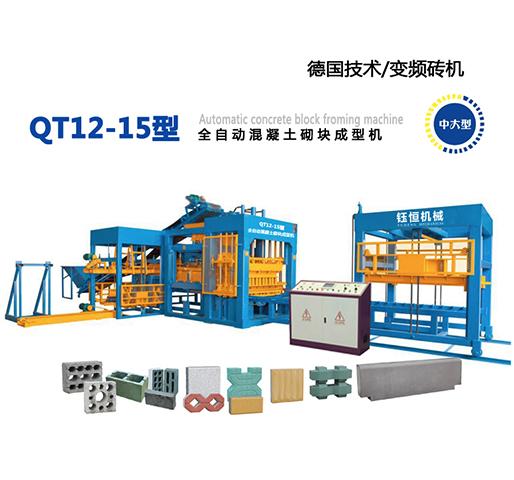 QT12-15型全自動混凝土砌塊成型機