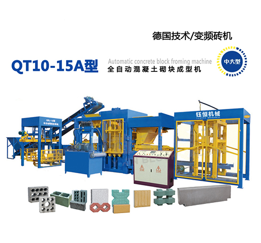 QT10-15A型全自動混凝土砌塊成型機