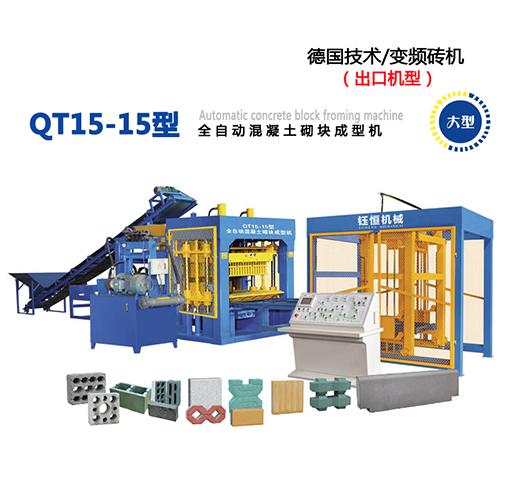 QT15-15型全自动混凝土砌块成型机