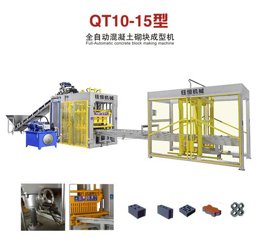 QT10-15带叠板机