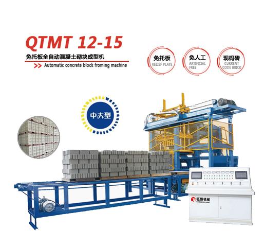 新型QTMT12-15型全自動免托板磚機 免人工免收磚現碼磚投資小